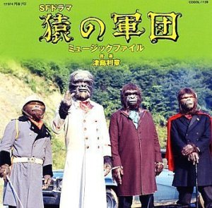 "Love to hear Charlton Heston say, ""Keep your stinking music off me, you damn, dirty ape!"" Still, despite being inordinately hairy, they seem to have impeccable fashion sense, especially the one with the pimp cane."