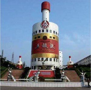 This is the Wuliangye Building, Yibin in the Sichuan province in China. It's supposed to resemble a bottle of hard liquor. Sure it's in bad taste but the company is just laughing all the way to the bank by now.