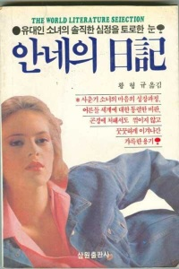 What's even worse is that this book's been published with photos of Anne Frank for decades. Why a designer in South Korea thought replacing her with a slutty blond, I have no idea. Seriously, there's no excuse for having a cover like this.