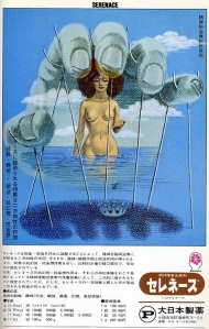 This is one from Japan. It depicts a naked woman rising out of the water inside a hand. I don't understand what that's supposed to mean.